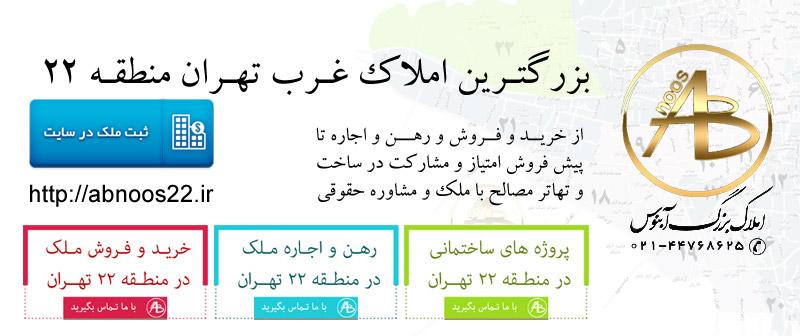 خرید و فروش ملک در منطقه 22 تهران با مشاوره تخصصی املاک آبنوس